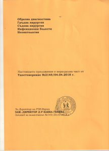 Удостоверения и лицензи
