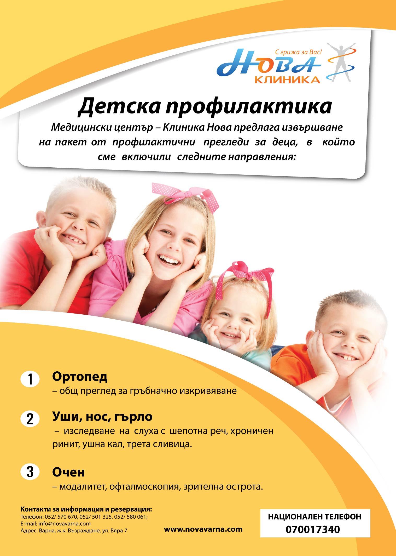 Детска профилактика - флаер