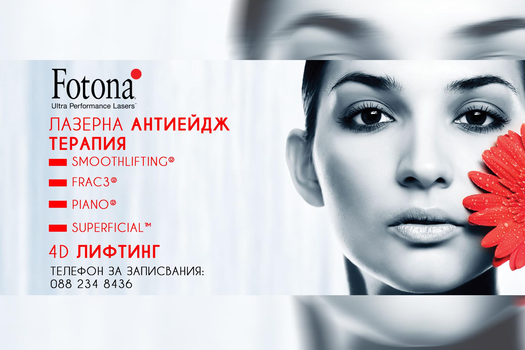 Клинична дерматология Fotona